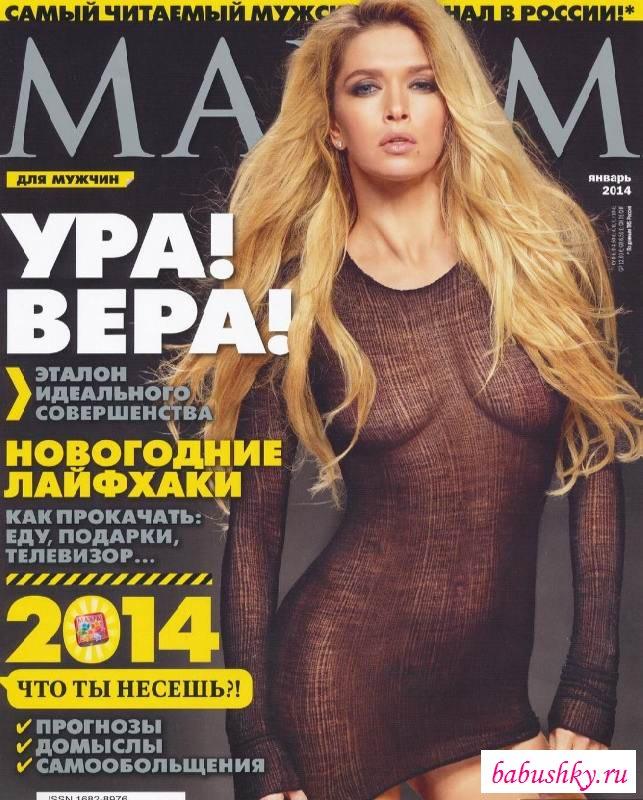 Российские Голыми Знаменитостями Онлайн