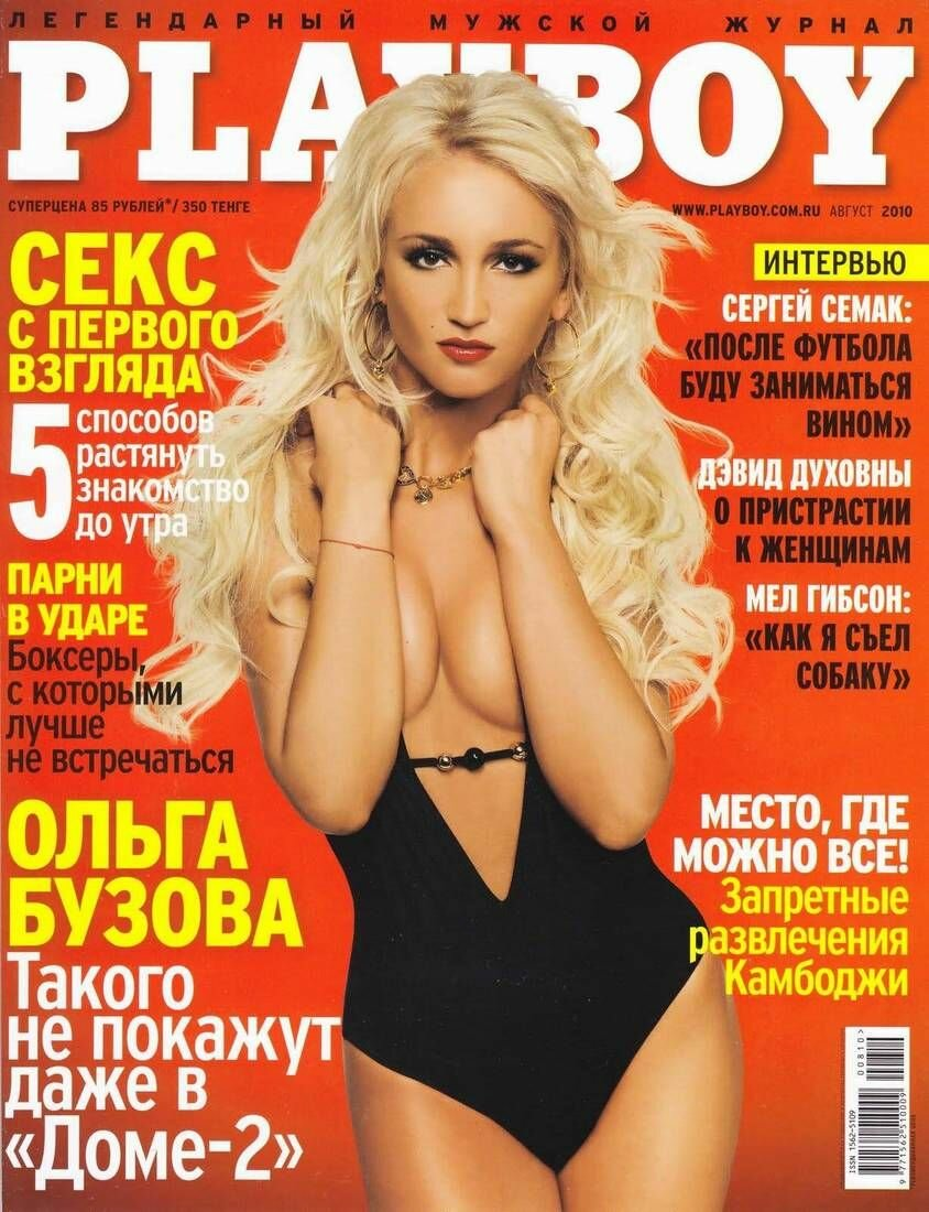 Голые Российские Знаменитости В Журналах