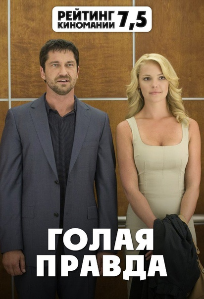 Голая Правда Онлайн Бесплатно