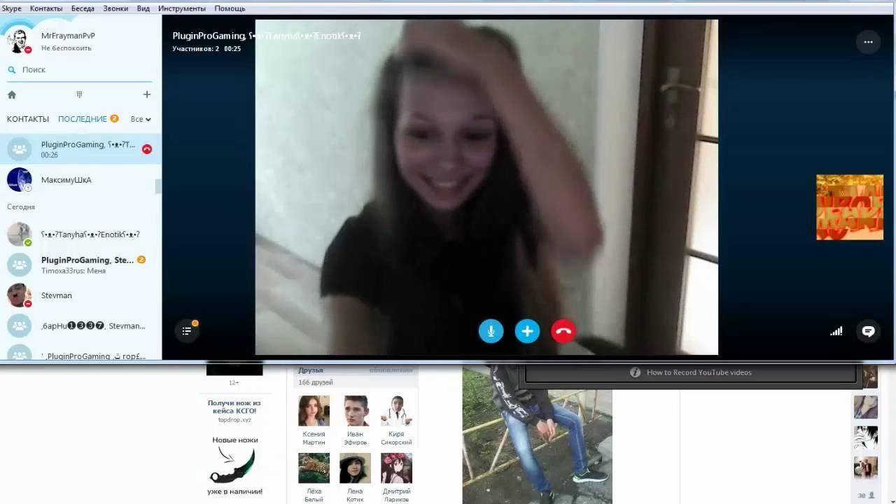 Видео Голой Жены В Скайпе